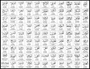 asmaul_husna__99_names_of_allah__white_by_digitalinkcs-d6dce81